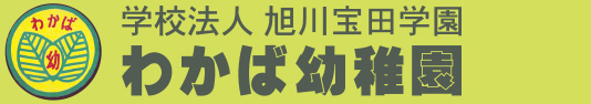 学校法人旭川宝田学園 わかば幼稚園